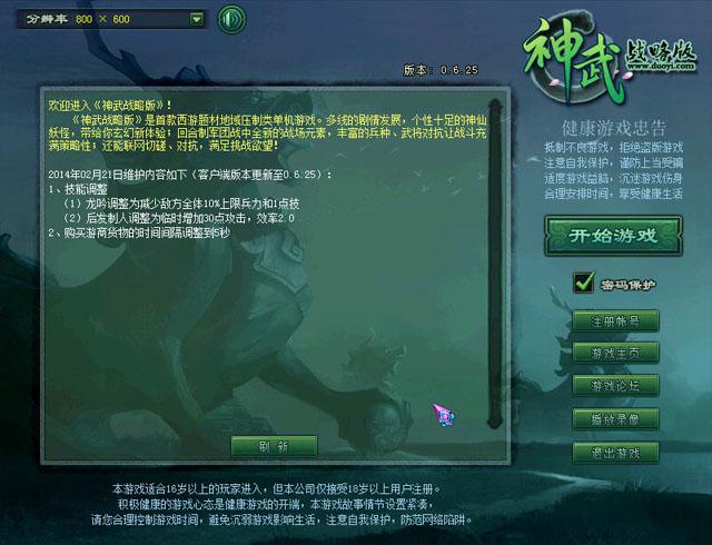 神武战略版中文版截图0