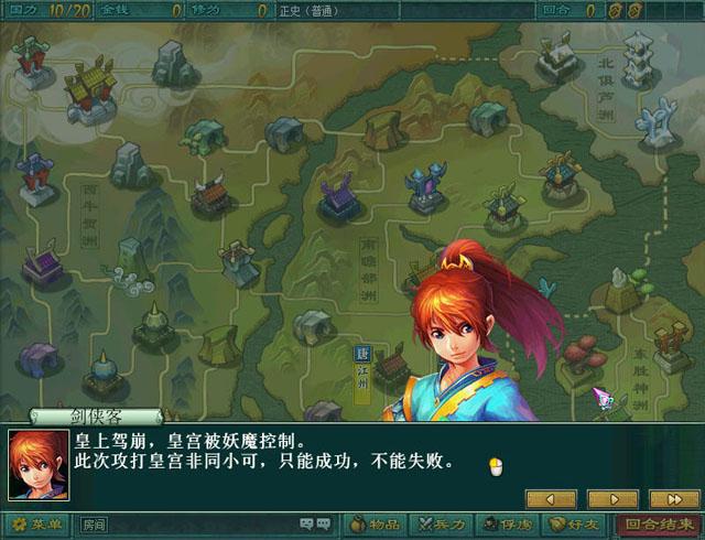 神武战略版中文版截图2