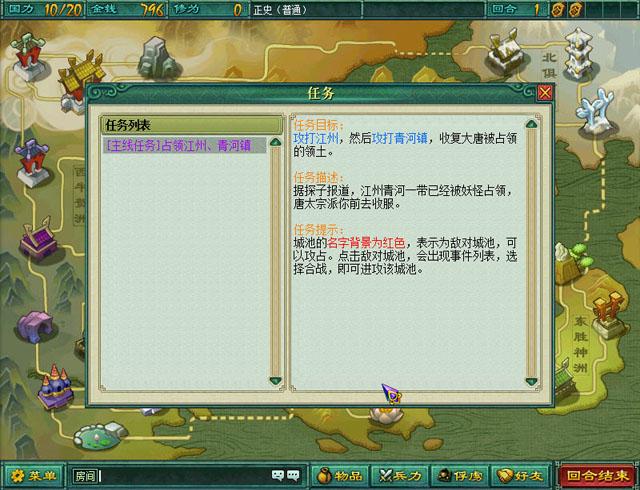 神武战略版中文版截图5
