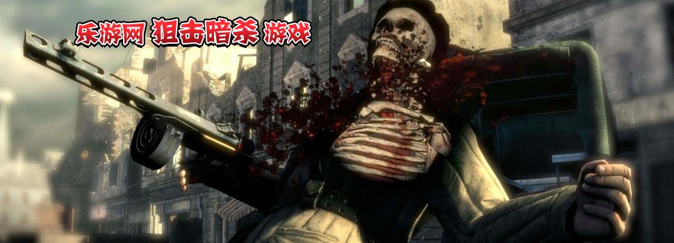 狙击暗杀游戏