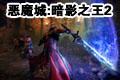 恶魔城:暗影之王2中文破解版
