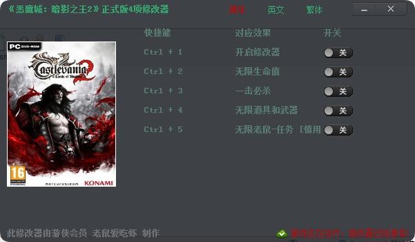 恶魔城:暗影之王2正式版修改器+4