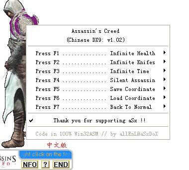 刺客信条1修改器+7