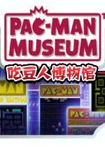 吃豆人博物馆