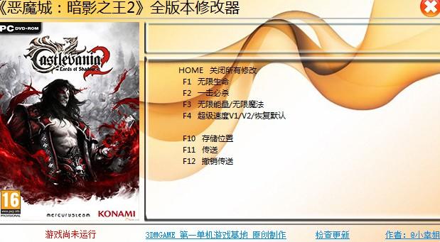 恶魔城:暗影之王2全版本修改器+5