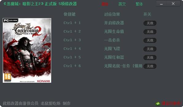 恶魔城:暗影之王2中文版修改器+6