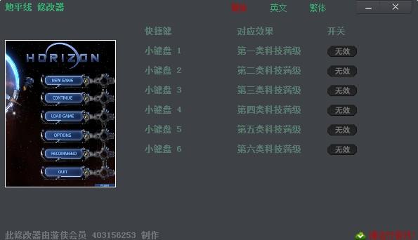 太空界限中文版修改器+6