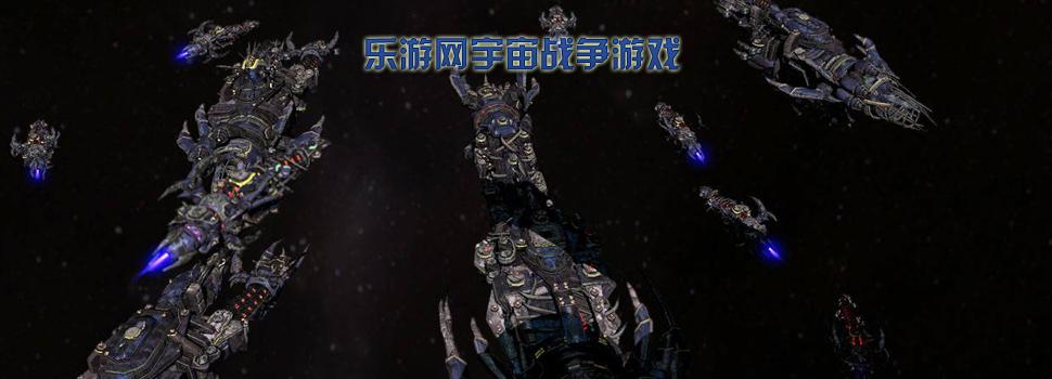 宇宙战争游戏