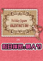 假日拼图:情人节