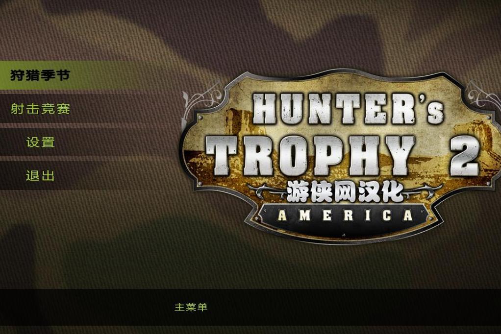 猎人的战利品2美国汉化补丁