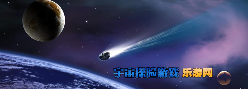宇宙探险游戏