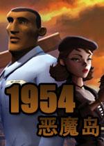 1954:恶魔岛