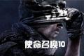 使命召唤10:幽灵/使命召唤10:现代战争4中文汉化版