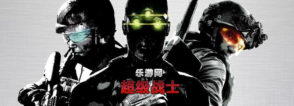 超级战士_超级战士2_超级战士中文版下载_乐游网
