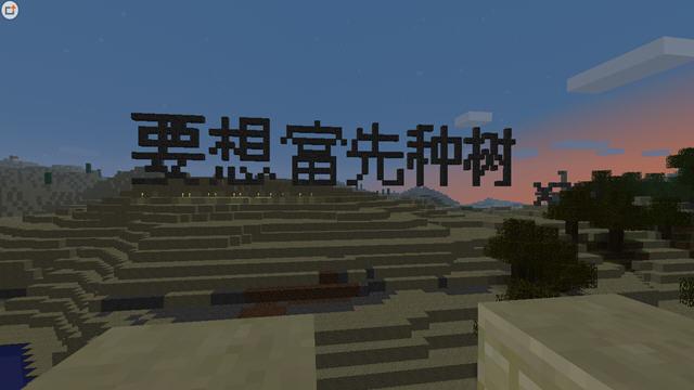 我的世界最新版官方中文版截�D3
