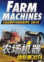 农场机器锦标赛2014