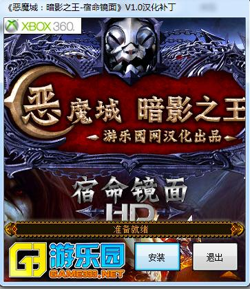 恶魔城:暗影之王-宿命镜面HD汉化补丁