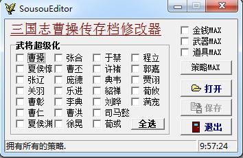 三国志曹操传存档修改器