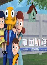 章鱼奶爸:致命捕捉中文版