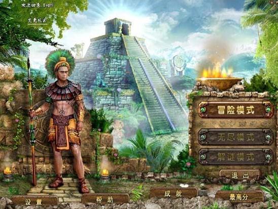 蒙特祖玛的宝藏2中文硬盘版截图0