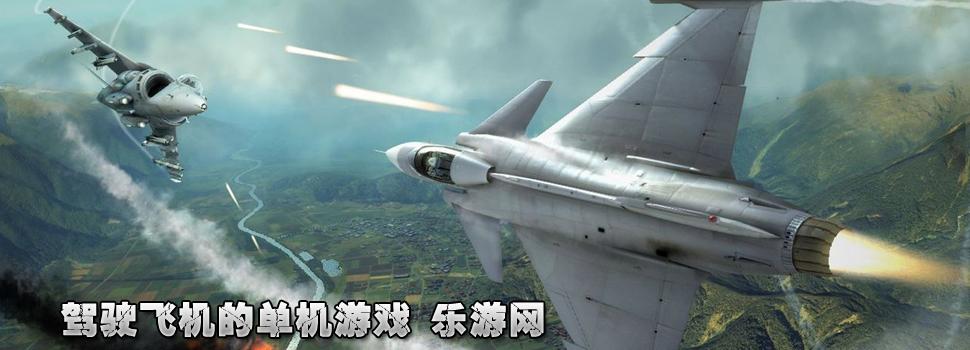 驾驶飞机的单机游戏