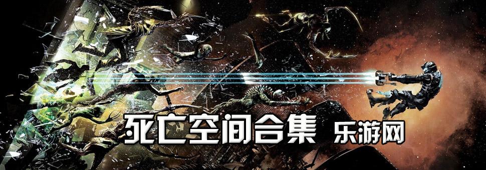 死亡空间全集下载_死亡空间中文版下载