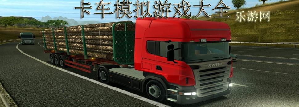 卡车模拟游戏