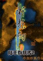 轩辕剑之陆丰群侠传2