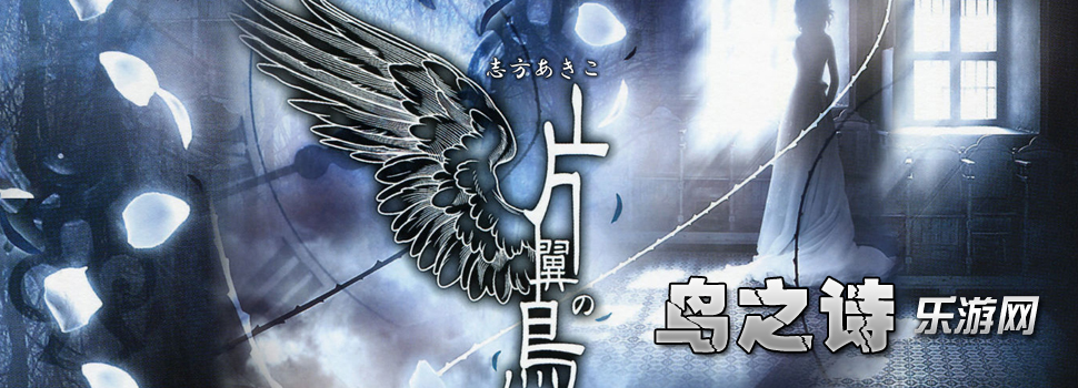 鸟之诗中文版下载_鸟之诗游戏_鸟之诗游戏下载_乐游网