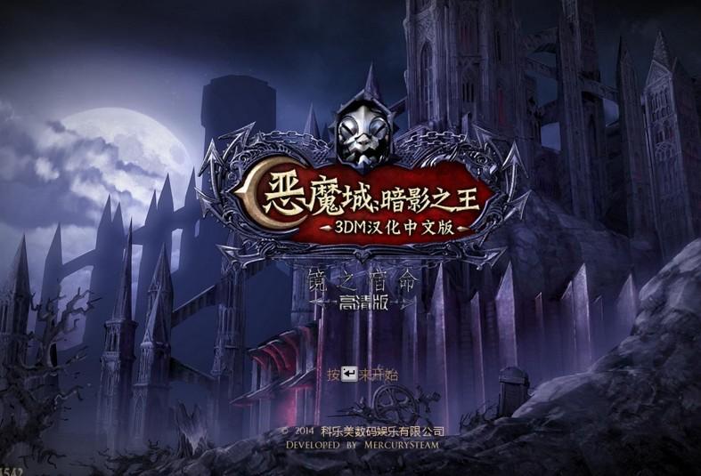 恶魔城:暗影之王-宿命镜面汉化补丁 v1.0