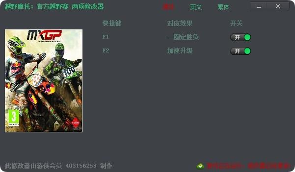 越野摩托中文版修改器+2