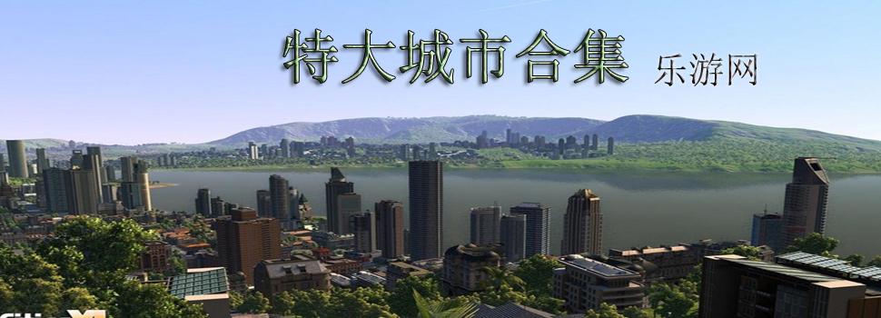 特大城市_特大城市合集下载 乐游网