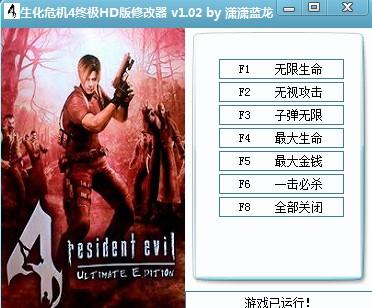 生化危机4HD中文版修改器+6