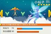 《全民飞机大战》小仙子游戏截图