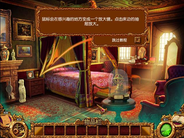 神秘谋杀:长眠之宫中文版截图1