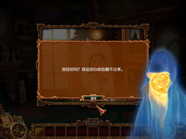 神秘谋杀:长眠之宫中文版截图2