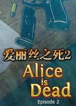 爱丽丝之死2中文汉化版
