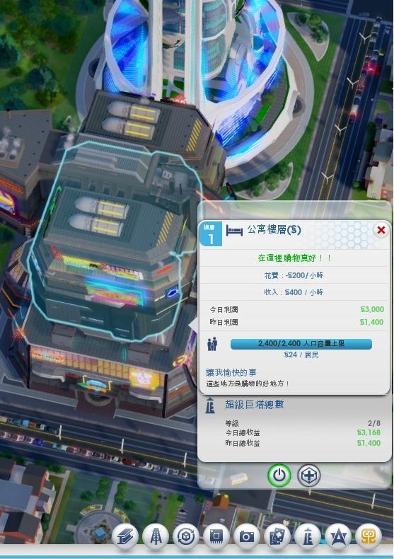 模拟城市5人口双倍高塔MOD