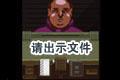 请出示文件中文版