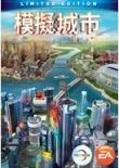 模拟城市5语言切换器