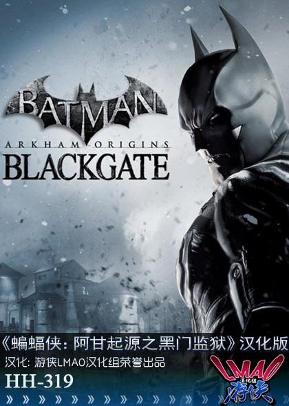 蝙蝠侠:阿甘起源之黑门监狱汉化补丁 V1.0