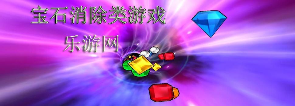 宝石游戏_宝石消除类游戏下载 乐游网