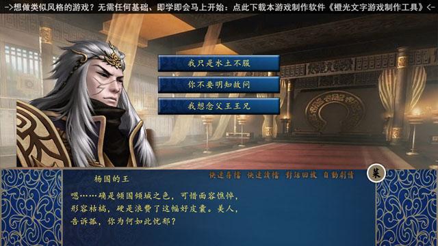 仙剑奇侠传三之千年缘