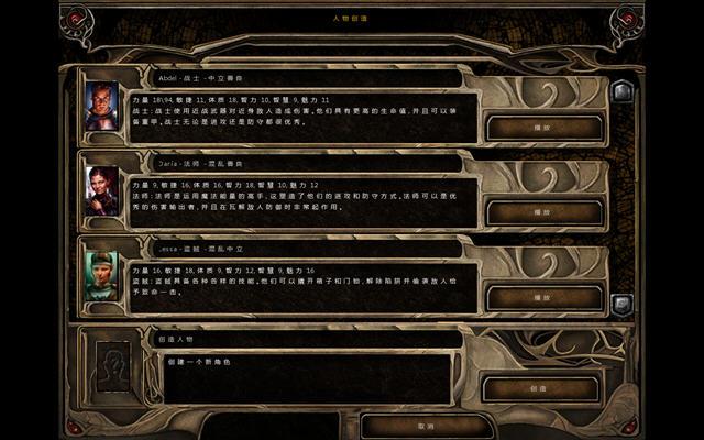博德之门2:加强版中文汉化版截图1