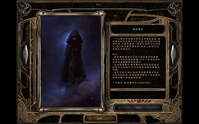 博德之门2:加强版中文汉化版截图0