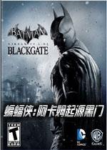 蝙蝠侠:阿卡姆起源黑门PC中文豪华版