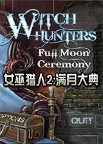 女巫猎人2:满月大典