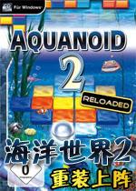 海底世界2:重装上阵