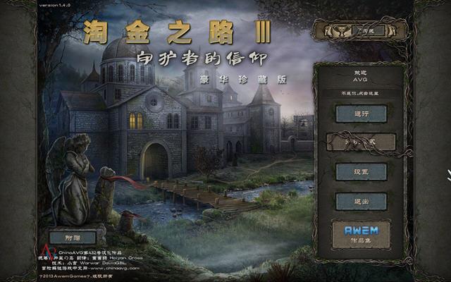 淘金之路3守卫信条中文硬盘版截图0