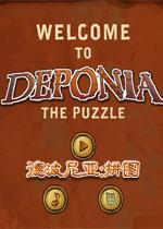 德波尼亚:拼图